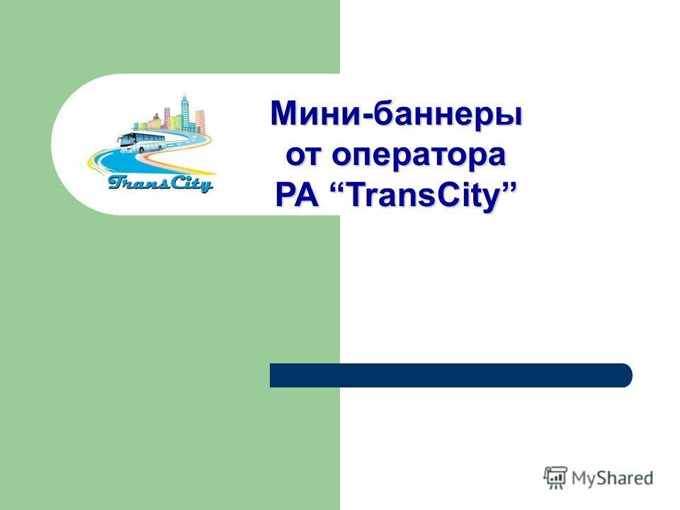 Мини-баннеры от оператора РА TransCity