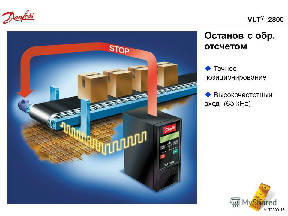VLT ® 2800 VLT2800-15 Останов с компенсацией скорости Улучшенный контроль Одинаковая дистанция останова не зависимо от нач. скорости двигателя