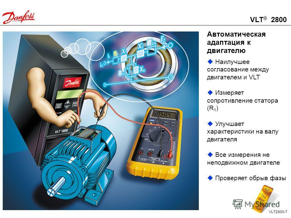 VLT ® 2800 VLT2800-6 Клеммы управления Встроенный источник питания 24 В и 10 В 5 дискретных входов - Свободно программируемые Частотно-имп. вход (0-65 кГц) 2 аналоговых входа - Масштабируемые - 1 вольтовой (0-10 В) - 1 токовый (0-20мA) Аналоговый ток