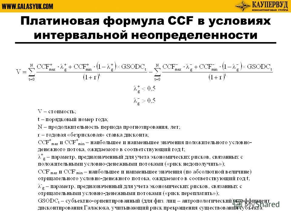 WWW.GALASYUK.COM Платиновая формула CCF в условиях интервальной неопределенности