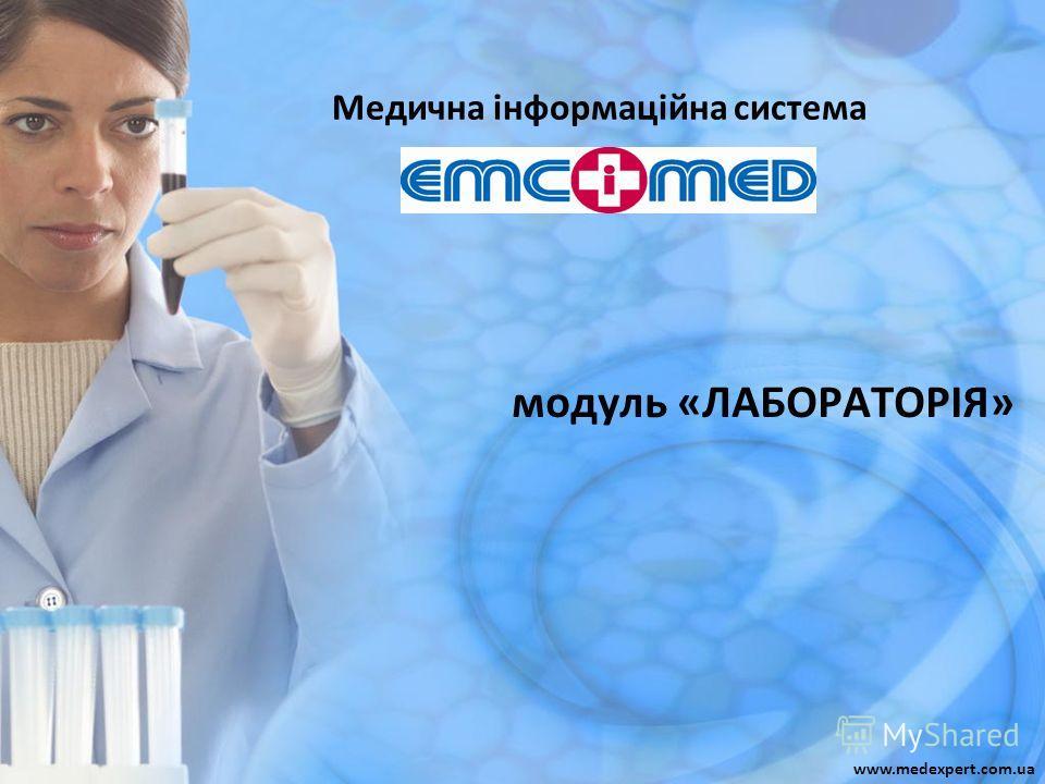 Медична інформаційна система модуль «ЛАБОРАТОРІЯ» www.medexpert.com.ua
