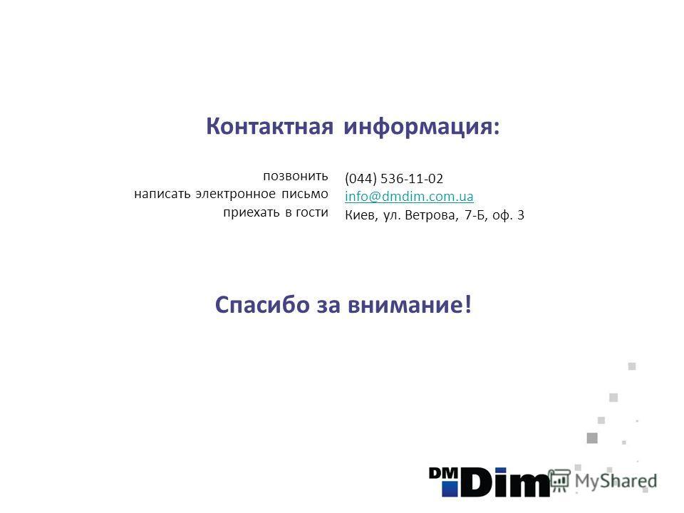 Контактная информация: позвонить написать электронное письмо приехать в гости (044) 536-11-02 info@dmdim.com.ua Киев, ул. Ветрова, 7-Б, оф. 3 Спасибо за внимание!