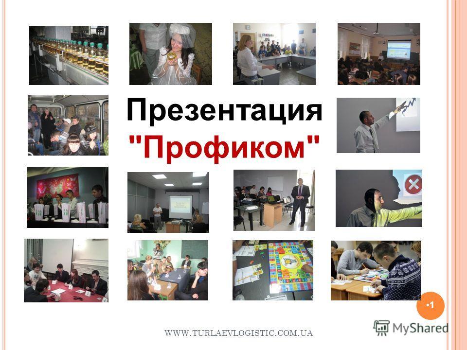 WWW. TURLAEVLOGISTIC. COM. UA 1 Презентация Профиком
