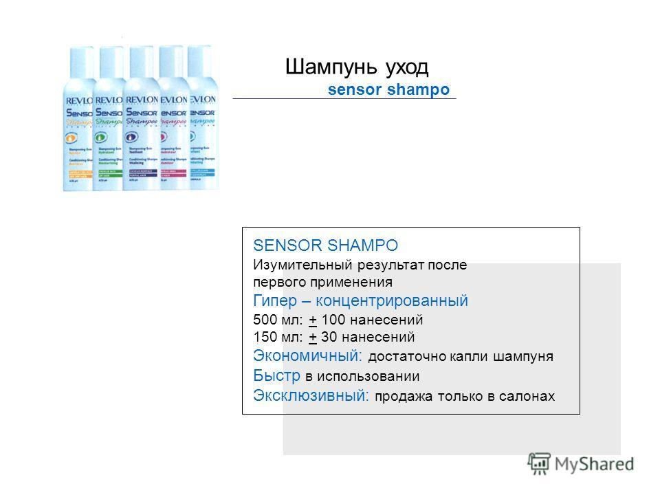 Шампунь уход sensor shampo SENSOR SHAMPO Изумительный результат после первого применения Гипер – концентрированный 500 мл: + 100 нанесений 150 мл: + 30 нанесений Экономичный: достаточно капли шампуня Быстр в использовании Эксклюзивный: продажа только