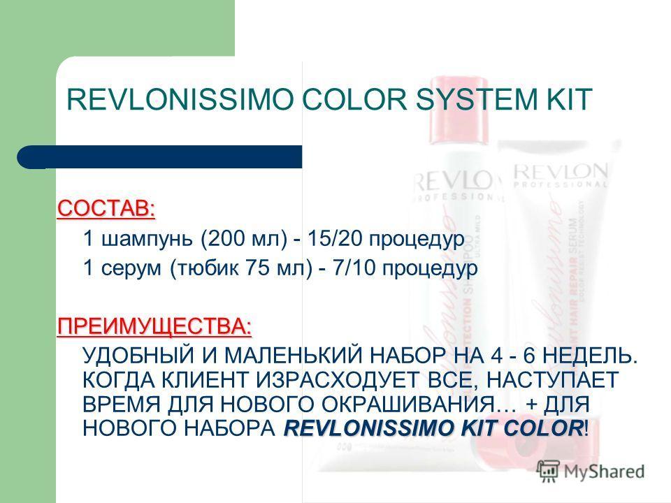 REVLONISSIMO COLOR SYSTEM KIT СОСТАВ: 1 шампунь (200 мл) - 15/20 процедур 1 серум (тюбик 75 мл) - 7/10 процедур ПРЕИМУЩЕСТВА: REVLONISSIMO KIT COLOR УДОБНЫЙ И МАЛЕНЬКИЙ НАБОР НА 4 - 6 НЕДЕЛЬ. КОГДА КЛИЕНТ ИЗРАСХОДУЕТ ВСЕ, НАСТУПАЕТ ВРЕМЯ ДЛЯ НОВОГО О