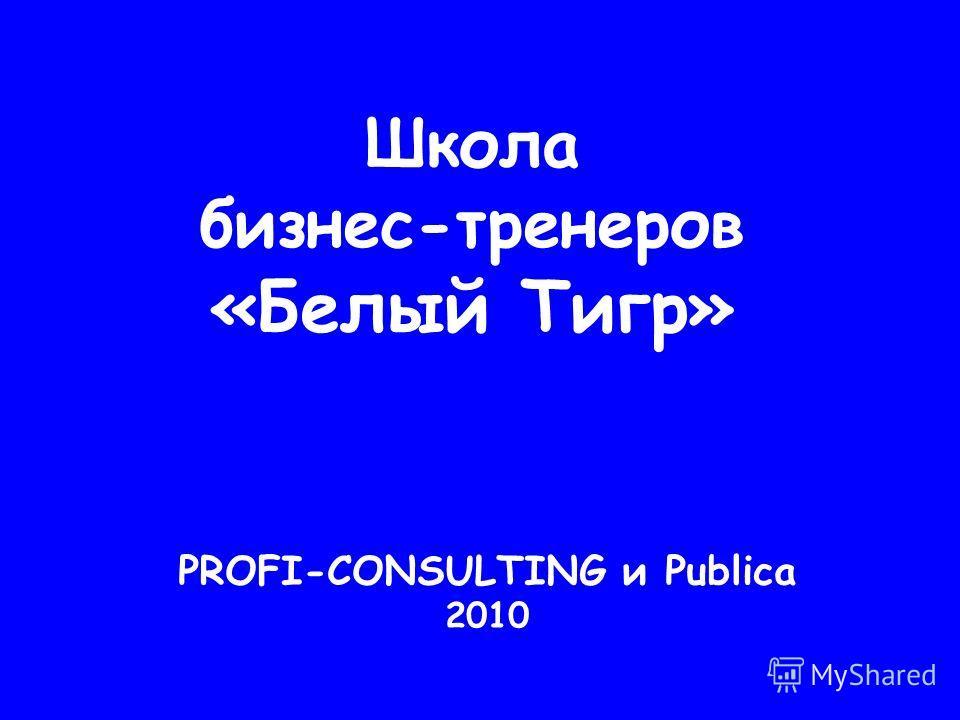 Школа бизнес-тренеров «Белый Тигр» PROFI-CONSULTING и Publica 2010