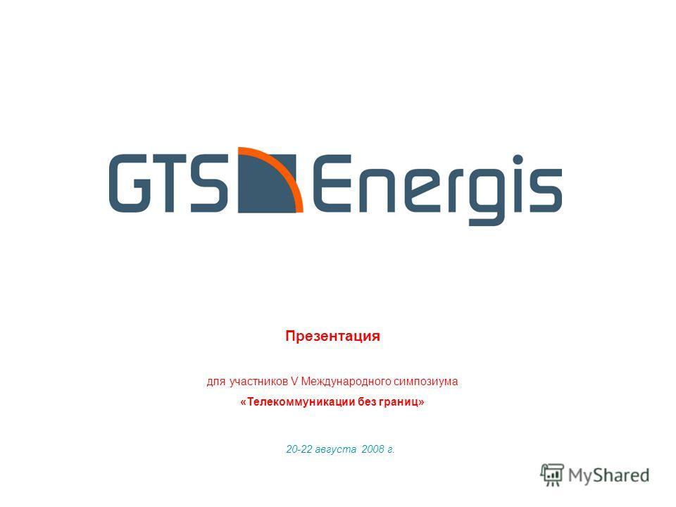 20-22 августа 2008 г. Презентация для участников V Международного симпозиума «Телекоммуникации без границ»