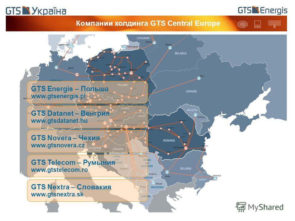 GTS Energis – Польша www.gtsenergis.pl GTS Datanet – Венгрия www.gtsdatanet.hu GTS Novera – Чехия www.gtsnovera.cz GTS Telecom – Румыния www.gtstelecom.ro GTS Nextra – Словакия www.gtsnextra.sk Компании холдинга GTS Central Europe