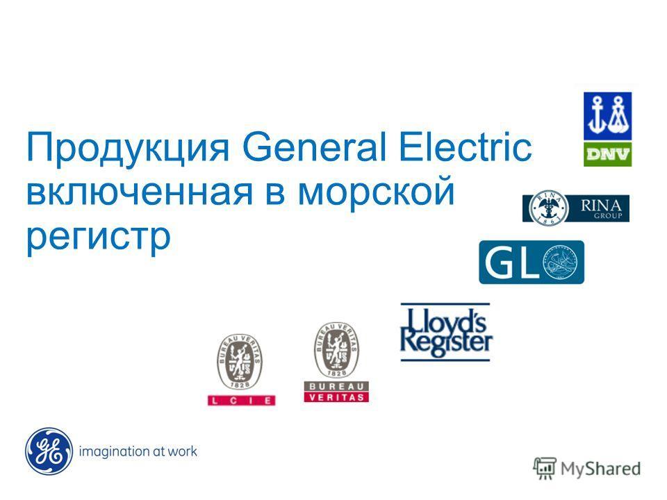 Продукция General Electric включенная в морской регистр