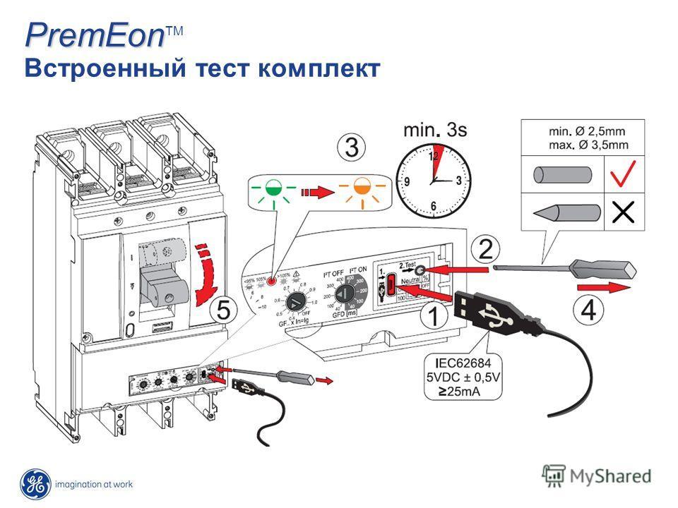 PremEon PremEon TM Встроенный тест комплект