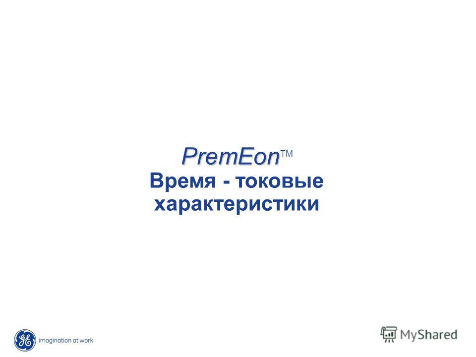 PremEon PremEon TM Время - токовые характеристики
