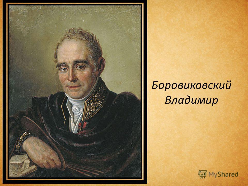 Боровиковский Владимир