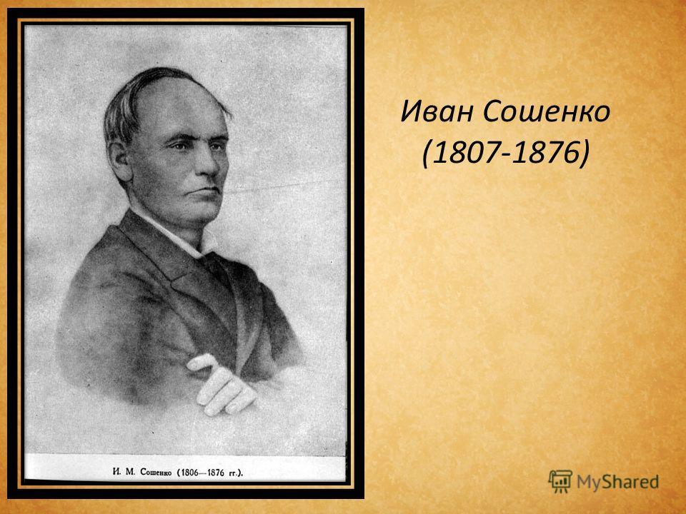 Иван Сошенко (1807-1876)