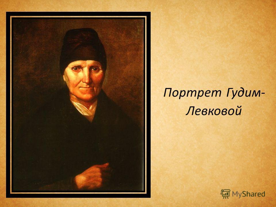 Портрет Гудим- Левковой