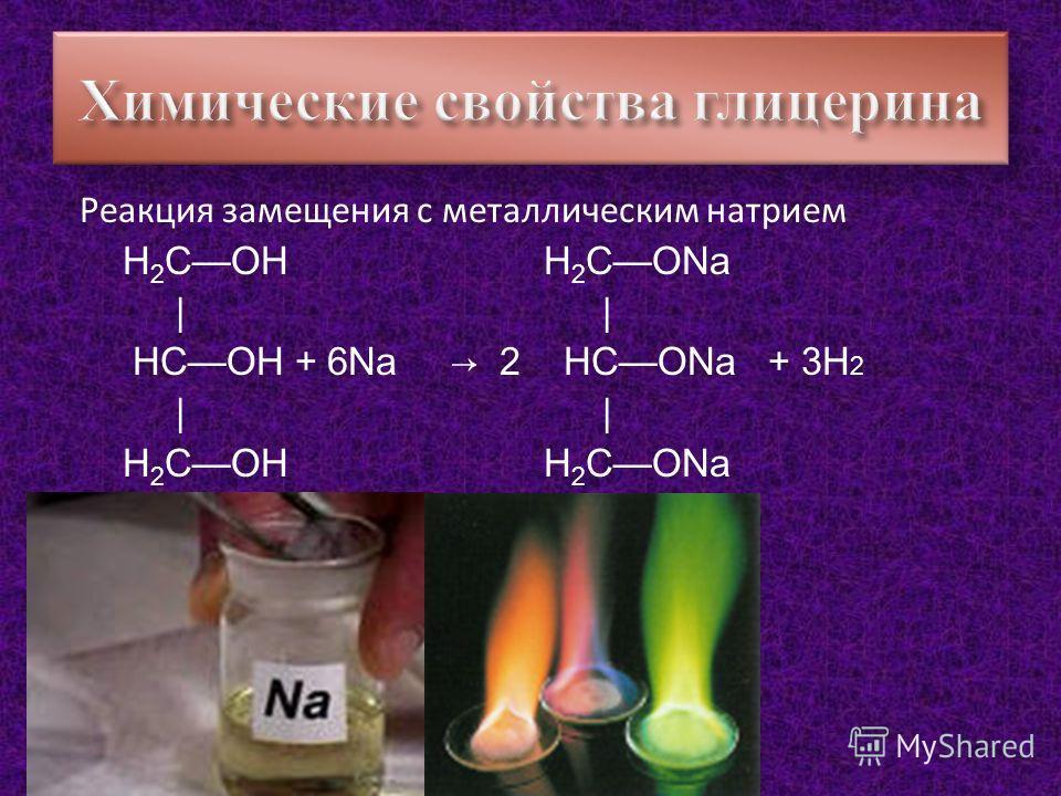 Реакция замещения с металлическим натрием H 2 СOH H 2 CONa | | HCOH + 6Na 2 HCONa + 3H 2 | | H 2 COH H 2 CONa