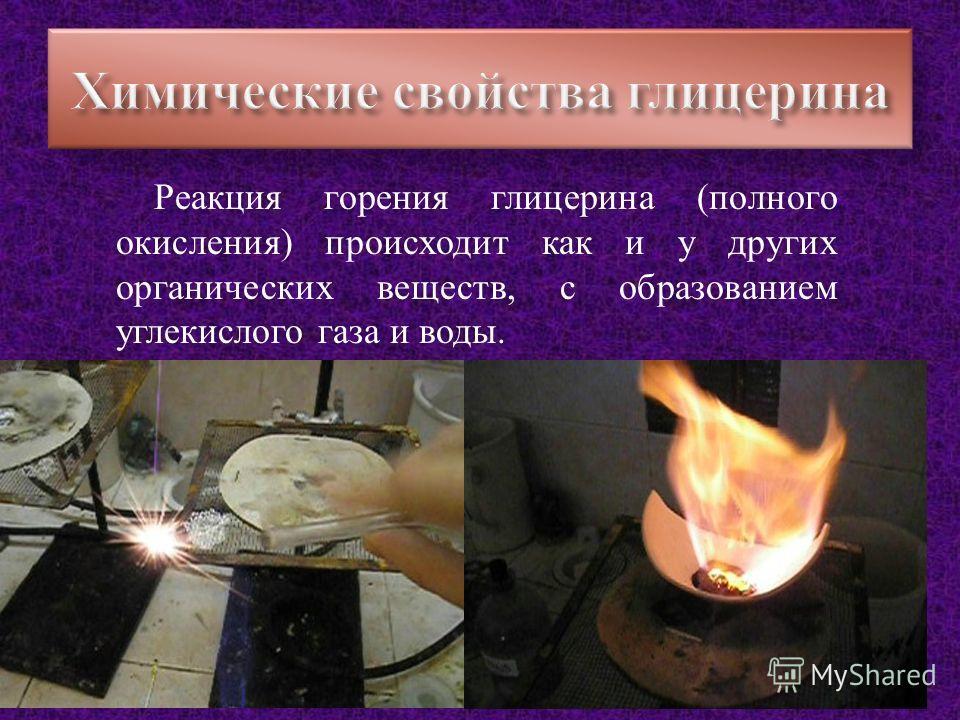 Реакция горения глицерина ( полного окисления ) происходит как и у других органических веществ, с образованием углекислого газа и воды.
