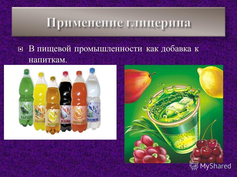 В пищевой промышленности как добавка к напиткам.