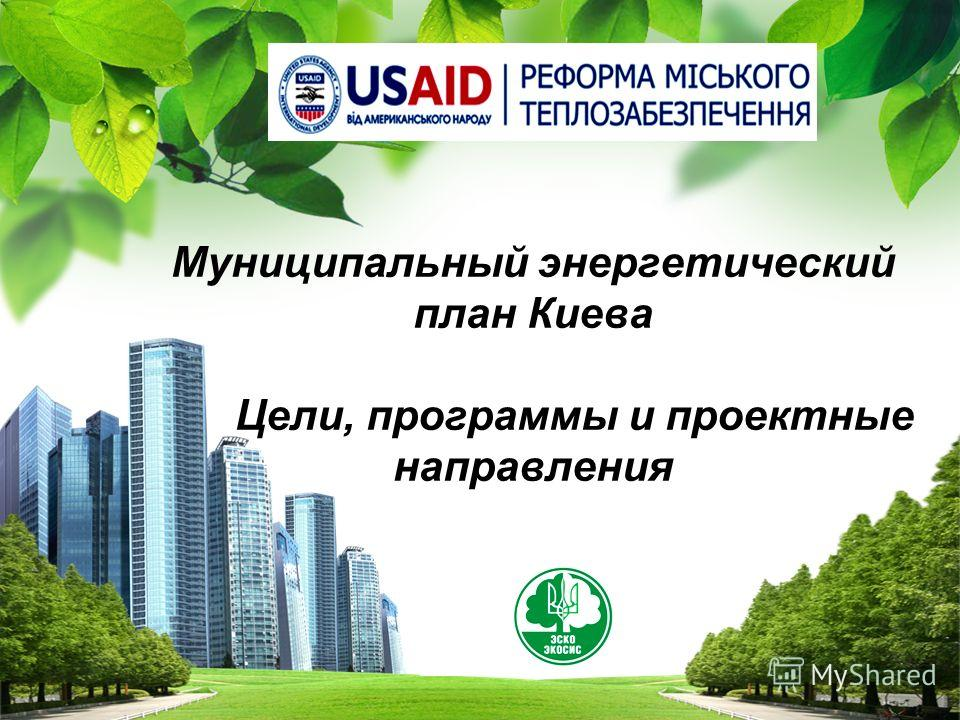 L/O/G/O Муниципальный энергетический план Киева Цели, программы и проектные направления