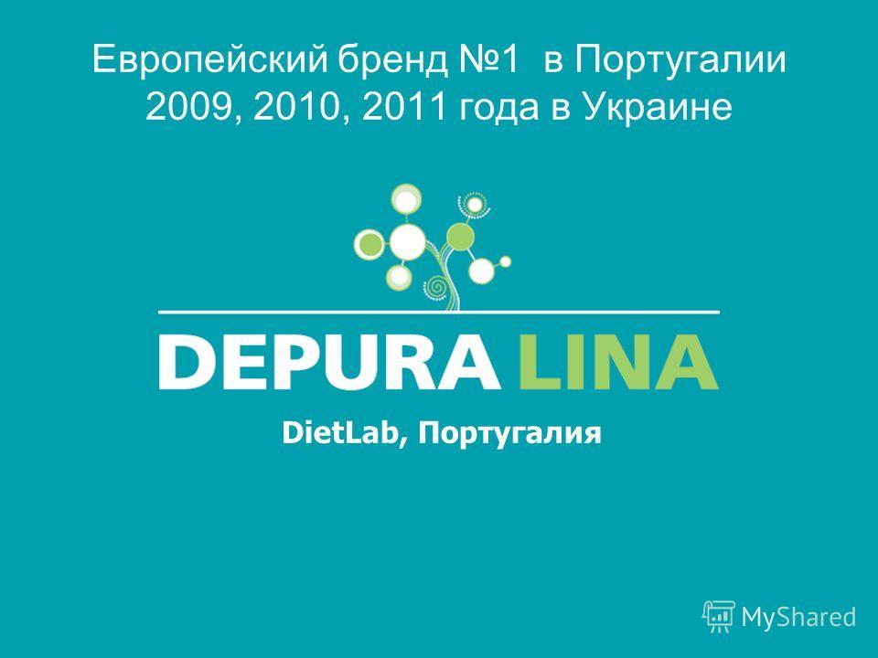 DietLab, Португалия Европейский бренд 1 в Португалии 2009, 2010, 2011 года в Украине