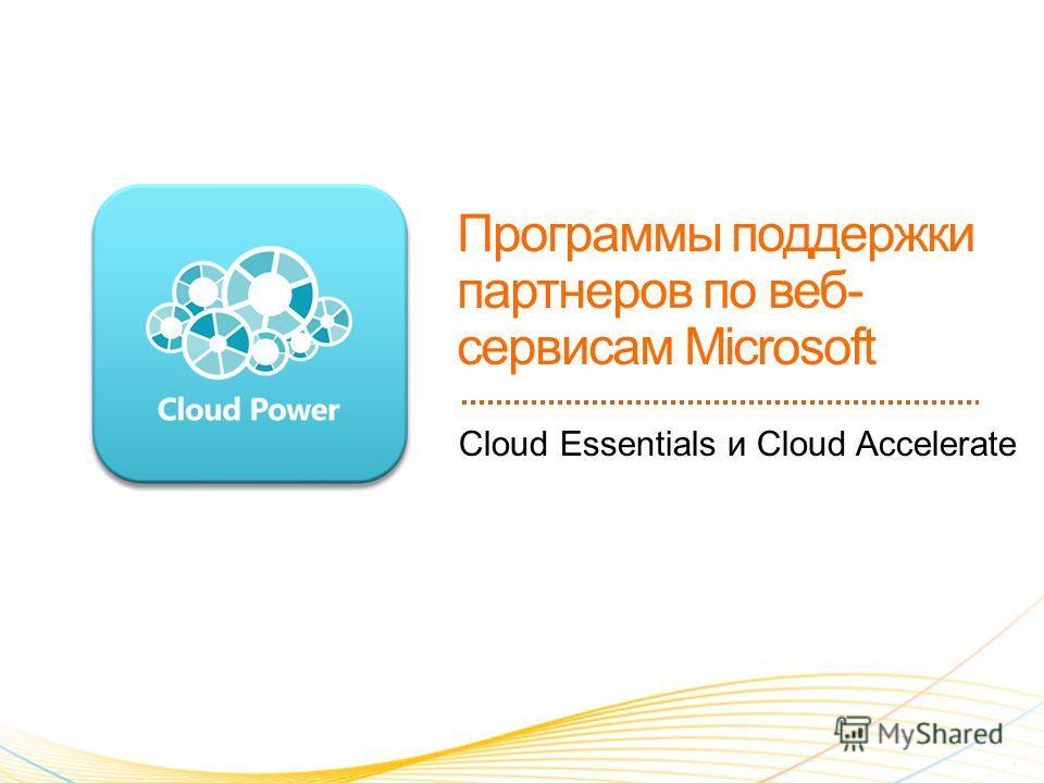 Cloud Essentials и Cloud Accelerate