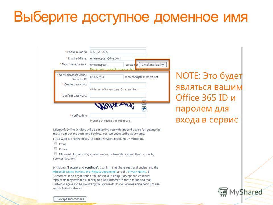 NOTE: Это будет являться вашим Office 365 ID и паролем для входа в сервис
