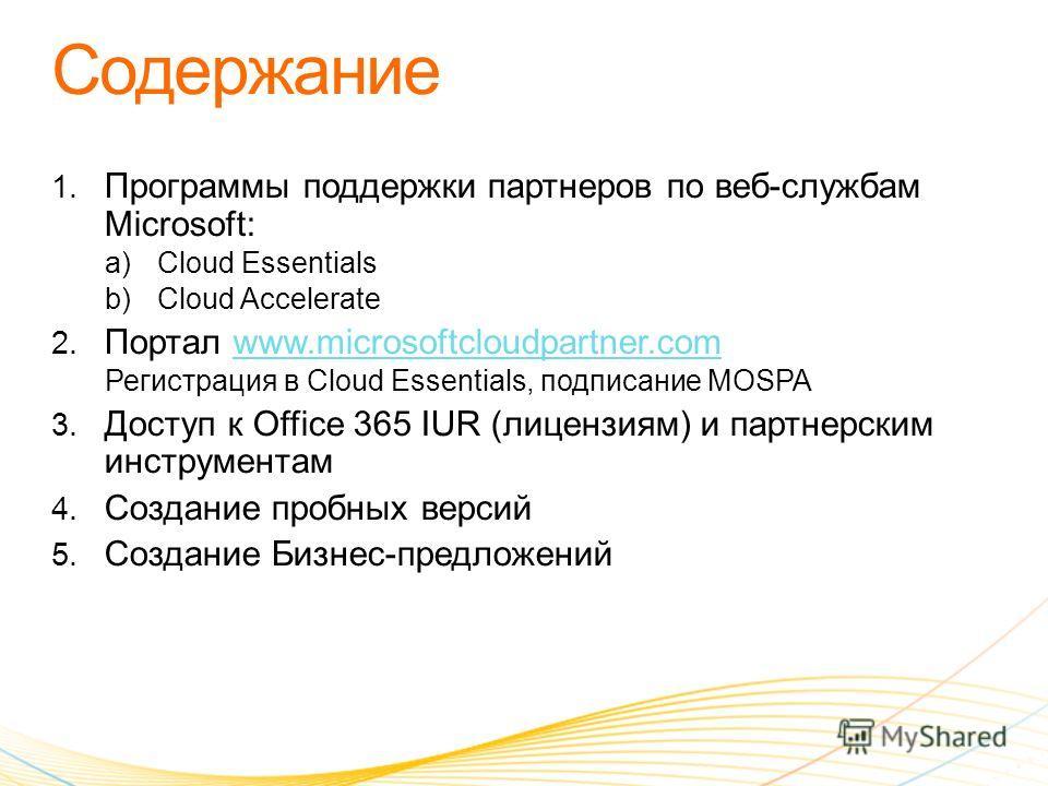 1. Программы поддержки партнеров по веб-службам Microsoft: a)Cloud Essentials b)Cloud Accelerate 2. Портал www.microsoftcloudpartner.comwww.microsoftcloudpartner.com Регистрация в Cloud Essentials, подписание MOSPA 3. Доступ к Office 365 IUR (лицензи