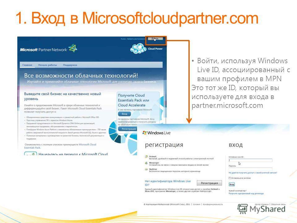 Войти, используя Windows Live ID, ассоциированный с вашим профилем в MPN Это тот же ID, который вы используете для входа в partner.microsoft.com