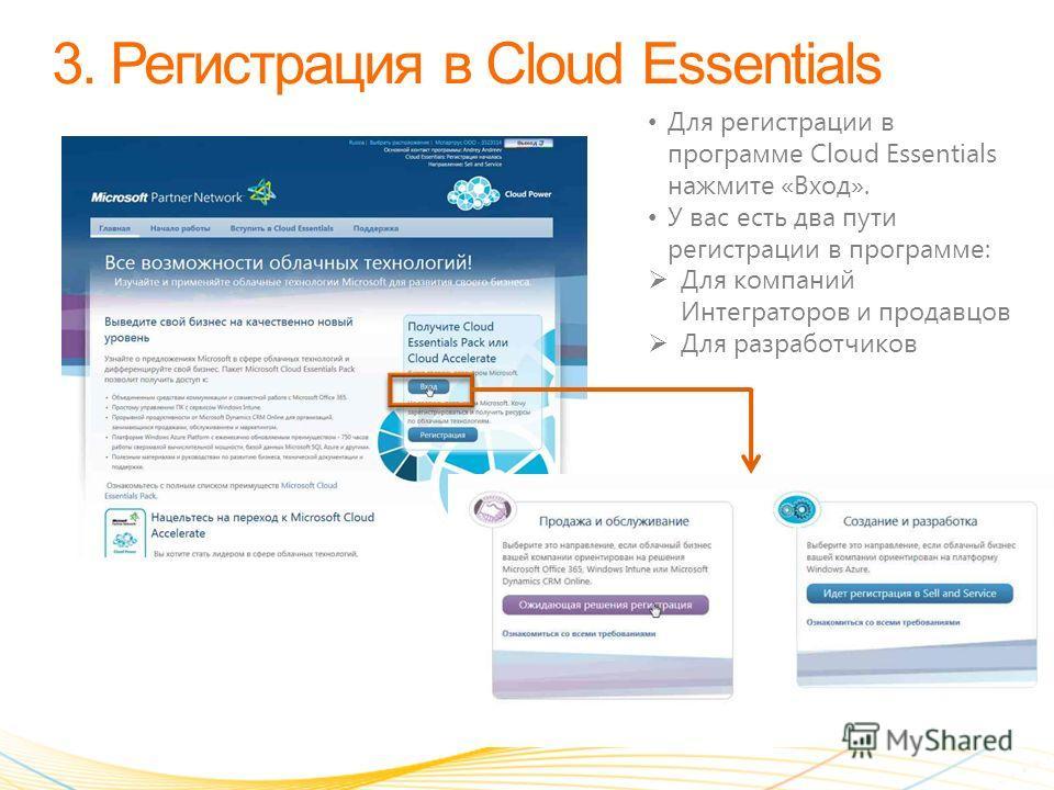 Для регистрации в программе Cloud Essentials нажмите «Вход». У вас есть два пути регистрации в программе: Для компаний Интеграторов и продавцов Для разработчиков