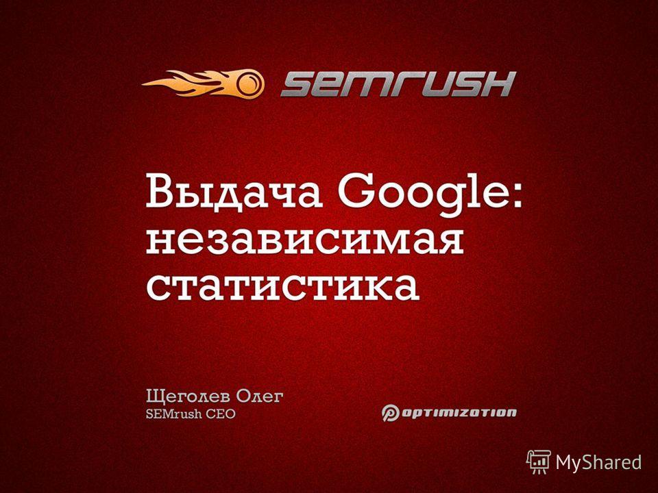 Киев / 26 октября 2012 / #UaConf www.semrush.com
