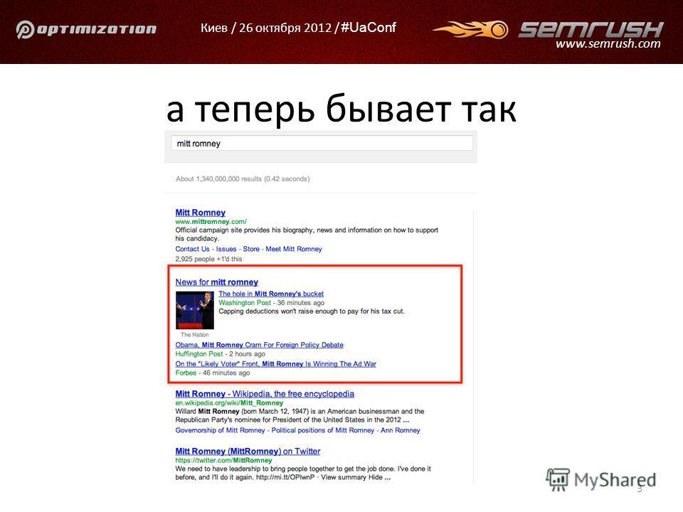 Киев / 26 октября 2012 / #UaConf www.semrush.com а теперь бывает так 3