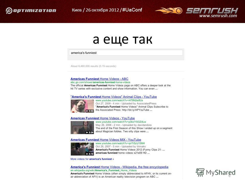 Киев / 26 октября 2012 / #UaConf www.semrush.com а еще так 6