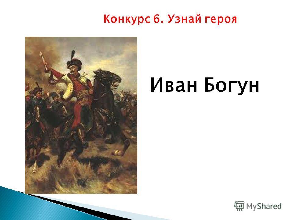 Конкурс 6. Узнай героя Иван Богун