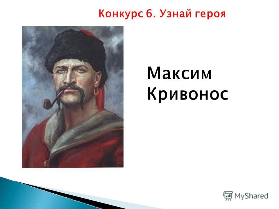 Максим Кривонос Конкурс 6. Узнай героя
