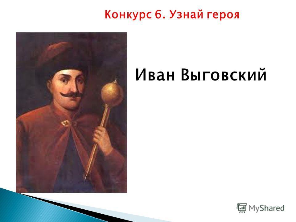 Иван Выговский