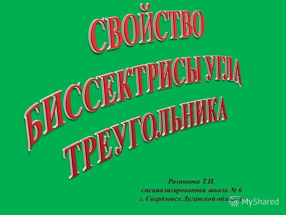 Разинкова Т.Н. специализированная школа 6 г. Свердловск Луганской области