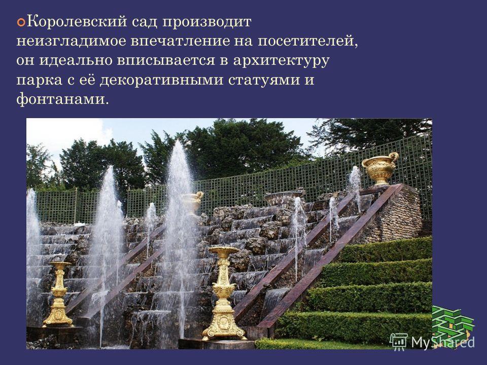 Королевский сад производит неизгладимое впечатление на посетителей, он идеально вписывается в архитектуру парка с её декоративными статуями и фонтанами.