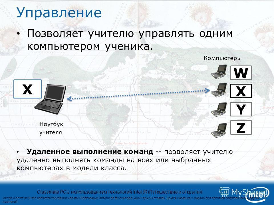 Интел и логотип Интел являются торговыми марками Корпорации Интел и её филиалов в США и других странах. Другие названия и марки могут являться собственностью других компаний. Classmate PC с использованием технологий Intel (R)Путешествие и открытия Уп