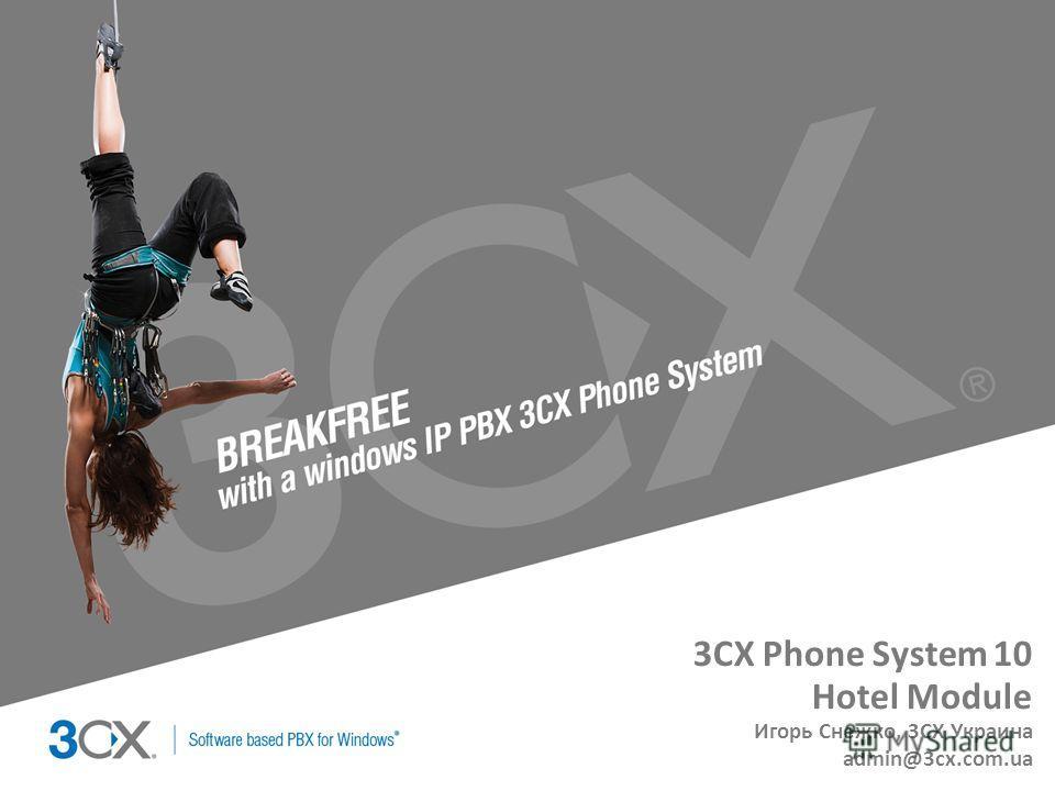 Copyright © 2002 ACNielsen a VNU company 3CX Phone System 10 Hotel Module Игорь Снежко, 3CX Украина admin@3cx.com.ua