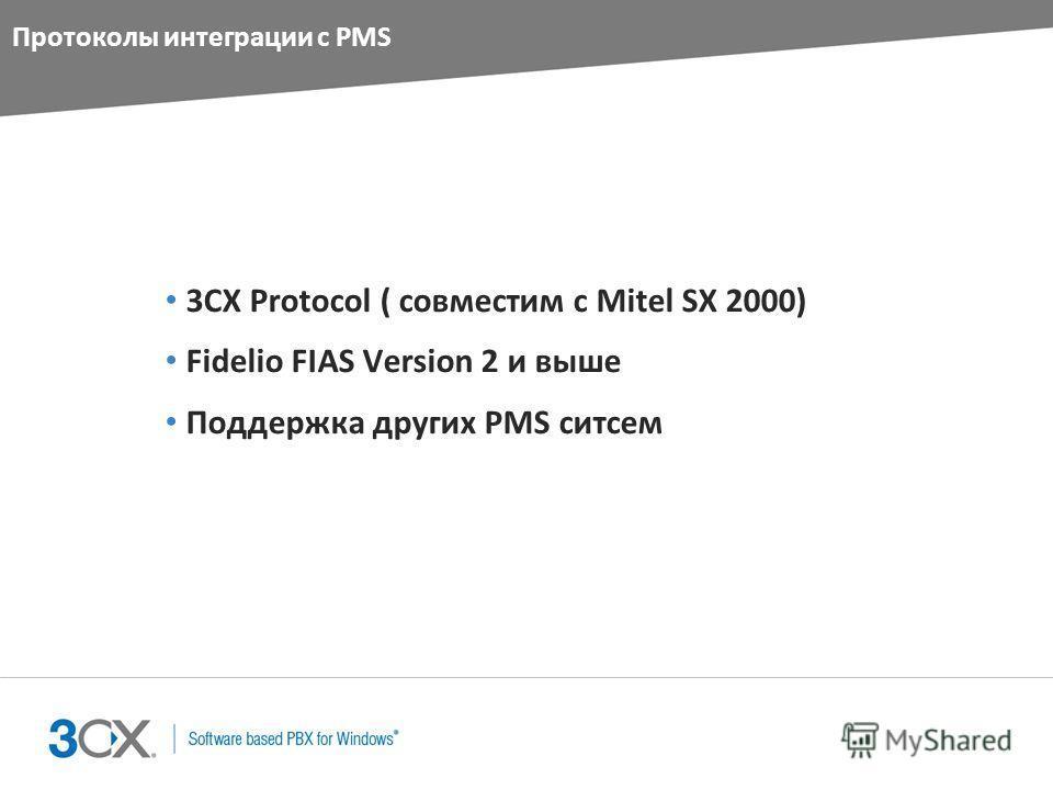 Протоколы интеграции с PMS 3CX Protocol ( совместим с Mitel SX 2000) Fidelio FIAS Version 2 и выше Поддержка других PMS ситсем