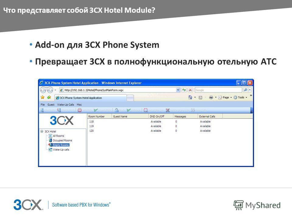 Что представляет собой 3CX Hotel Module? Add-on для 3CX Phone System Превращает 3CX в полнофункциональную отельную АТС