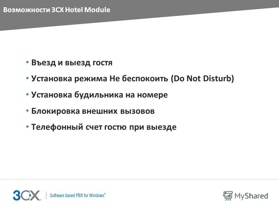 Возможности 3CX Hotel Module Въезд и выезд гостя Установка режима Не беспокоить (Do Not Disturb) Установка будильника на номере Блокировка внешних вызовов Телефонный счет гостю при выезде