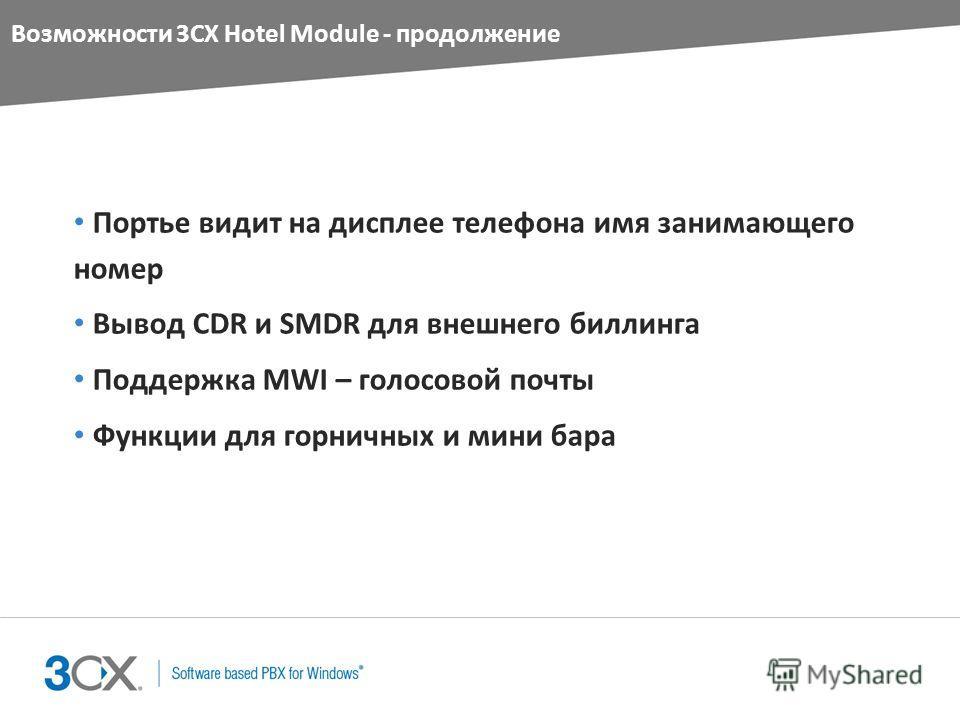 Портье видит на дисплее телефона имя занимающего номер Вывод CDR и SMDR для внешнего биллинга Поддержка MWI – голосовой почты Функции для горничных и мини бара Возможности 3CX Hotel Module - продолжение