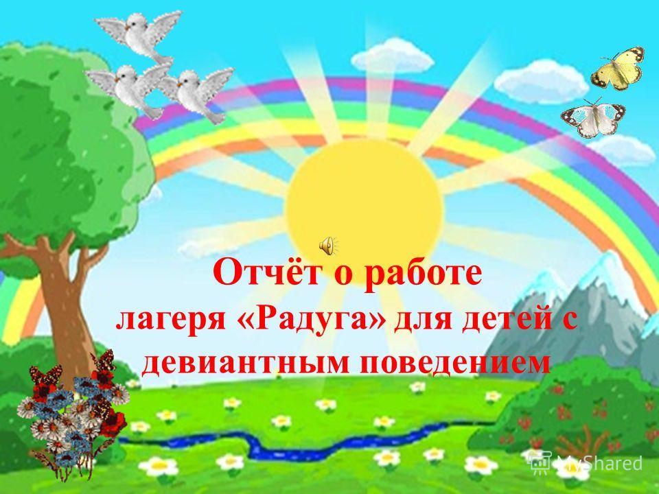Отчёт о работе лагеря «Радуга» для детей с девиантным поведением