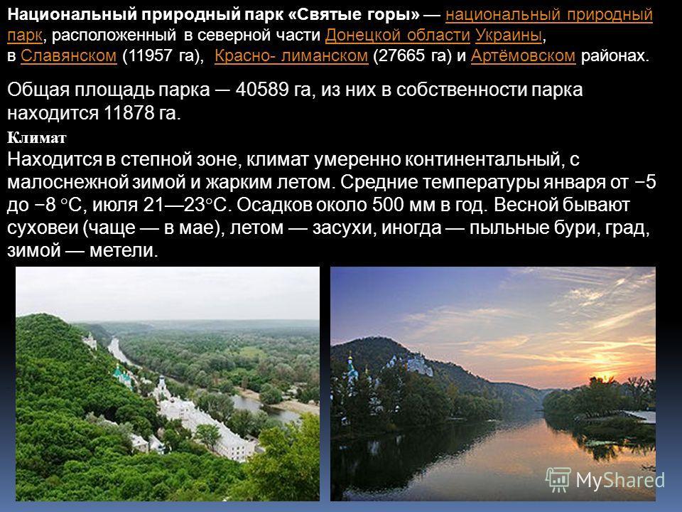 Национальный природный парк «Святые горы» национальный природный парк, расположенный в северной части Донецкой области Украины, в Славянском (11957 га), Красно- лиманском (27665 га) и Артёмовском районах.национальный природный паркДонецкой областиУкр