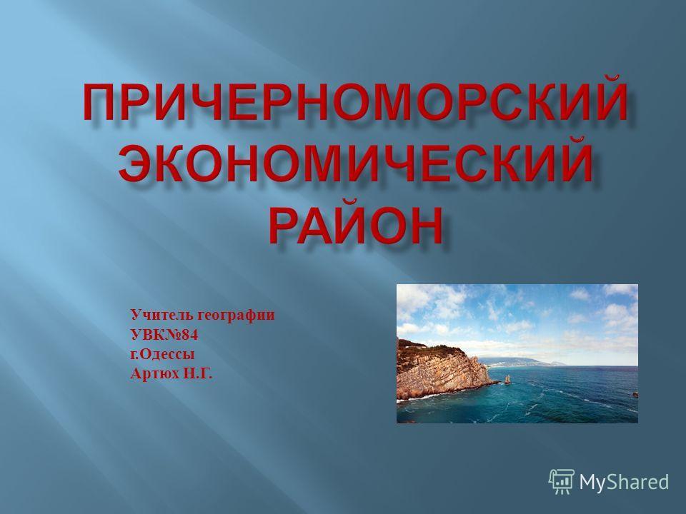 Учитель географии УВК 84 г. Одессы Артюх Н. Г.