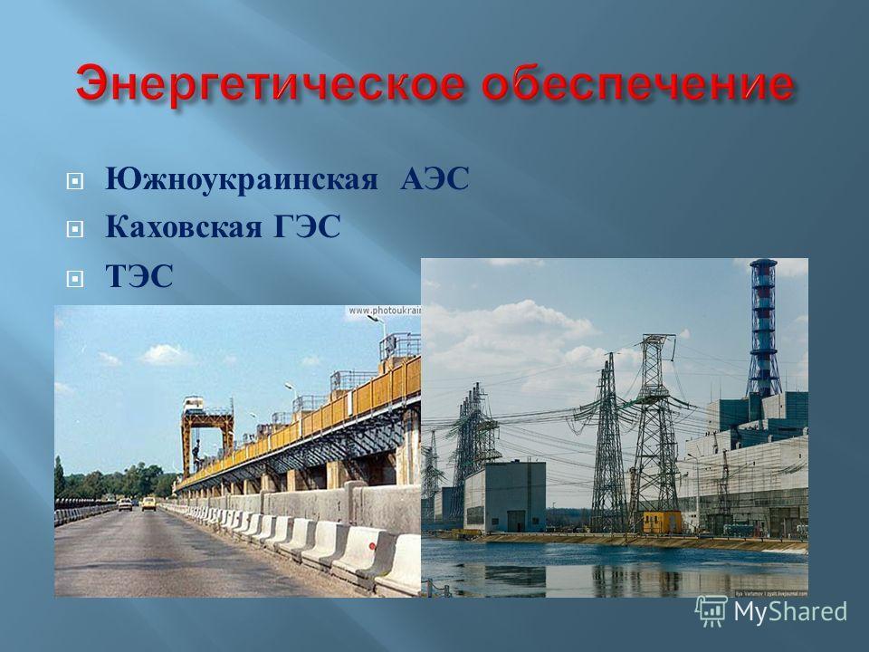 Южноукраинская АЭС Каховская ГЭС ТЭС