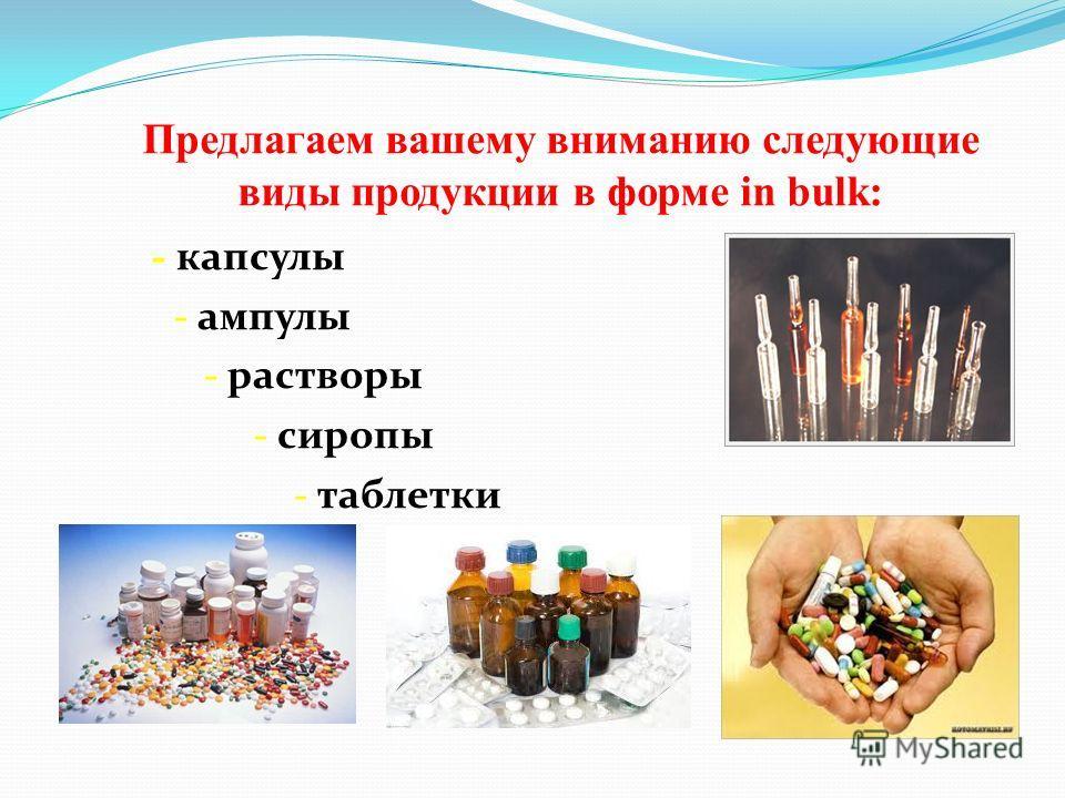 Предлагаем вашему вниманию следующие виды продукции в форме in bulk: - капсулы - ампулы - растворы - сиропы - таблетки