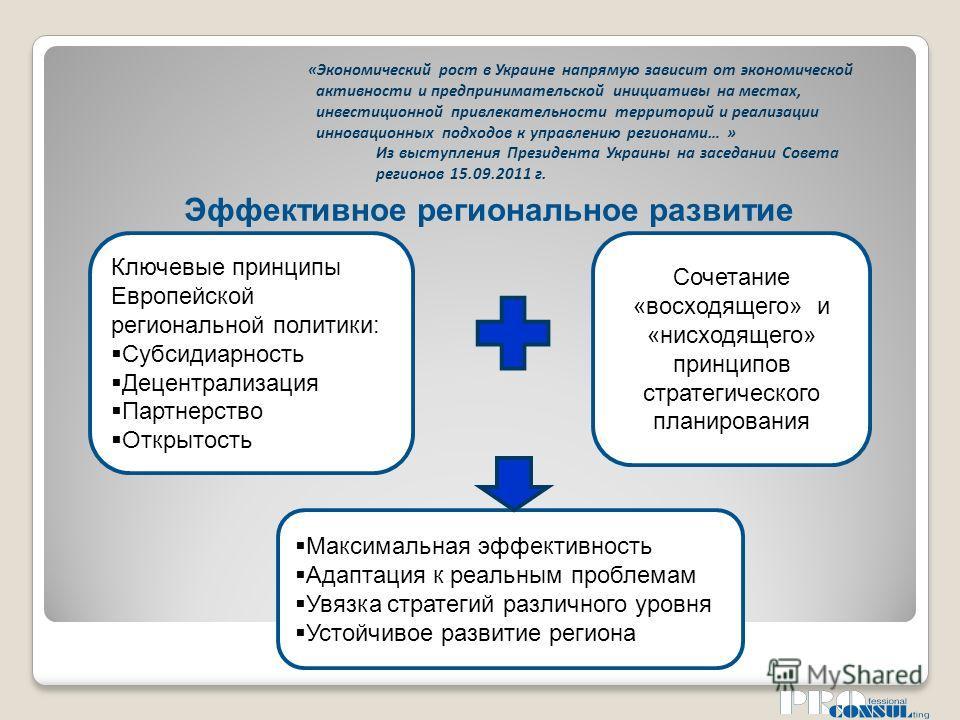 «Экономический рост в Украине напрямую зависит от экономической активности и предпринимательской инициативы на местах, инвестиционной привлекательности территорий и реализации инновационных подходов к управлению регионами… » Из выступления Президента