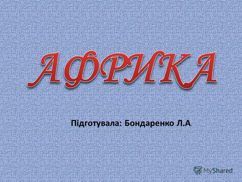 Підготувала: Бондаренко Л.А.