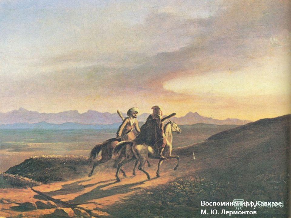 Воспоминания о Кавказе. М. Ю. Лермонтов